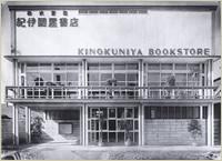 昭和22(1947)年 外観