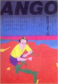 「安吾フェスティバル」ポスター横尾忠則画