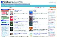 BookWebトップページ