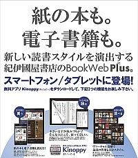 電子書籍配信サービス「Kinoppy」(キノッピー)を開始
