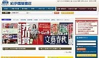 ECサイトを「紀伊國屋書店ウェブストア」としてリニューアル