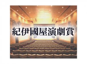 紀伊國屋演劇賞