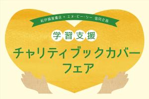 紀伊國屋書店×エヌ・ビー・シー協同企画 学習支援チャリティブックカバーフェア